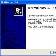 新浪live(新浪视频直播插件) V3.1.0.2 官方版