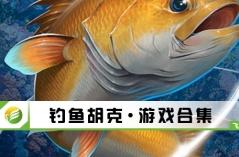 钓鱼胡克·游戏合集
