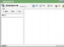 成语速查袖珍手册V2.0 绿色版