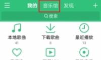 QQ音乐收藏歌单方法教程