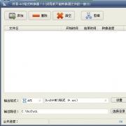 好易-AVI格式转换器 V7.5 免费版