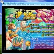 逍遥造梦西游3修改器 V8.47 正式版