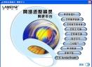 网络还原精灵2006(网吧专用版)V3.2.1.0