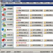 佳宜进销存管理软件(SQL网络版) V4.40 SQL网络版