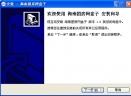 海南团房网盒子V1.0 免费版