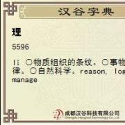 汉谷字典 V1.0 安装版
