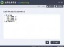 龙腾数据恢复软件4.1.29 中文安装版