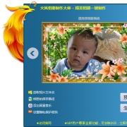 火凤相册制作大师 V1.0.1 免费版