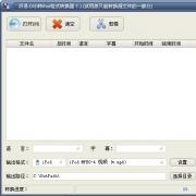 好易DVD转iPod格式转换器 V7.1 官方版
