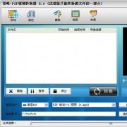 顶峰PSP视频转换器 V8.0 官方安装版