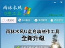 雨林木风U盘PE启动制作软件V2013 官方正式版