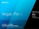 Sony Vegas Movie Studio(专业影像编辑软件)v7.0d汉化补丁