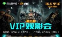 QQ绿钻VIP观影会双城开启活动地址2018