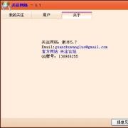 关注网络 V5.7 官方正式版