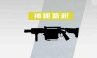 终结者2新武器榴弹枪在哪捡 榴弹枪获得方法介绍