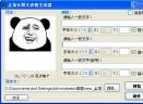 金馆长熊猫表情生成器V1.1 官方版