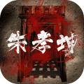 朱孝坤 V1.0.1 苹果版