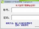 百度音乐VIP自动领取工具(百度音乐会员领取软件)V1.0 绿色免费版