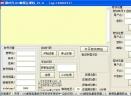 微时代163邮箱注册机V1.0 绿色免费版