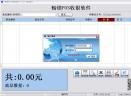 畅销POS收银软件V2.2 绿色免费版