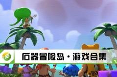 石器冒险岛·游戏合集