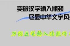 �f能五�P�入法�件�n}