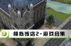 模拟饭店2·游戏合集