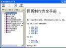 网页制作完全手册CHM格式