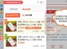 360购物小蜜V3.9.4 官方版