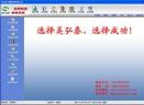 美弘泰车辆销售管理系统V2013019 共享版