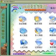 向日葵生物复习软件 V5.7 官方最新版