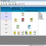 智信仓库管理软件 V2.76 单机版