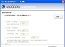 E立方设备管理系统V3.0 单机版