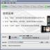 枫叶iphone视频转换器