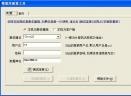 里诺客户管理软件V6.29 SQL网络版