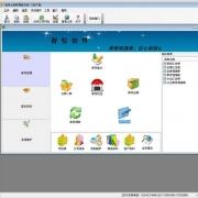 智信仓库管理软件 V2.78 网络版