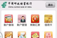 银行app大全