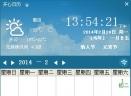 开心日历V3.0 安装版