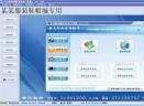 零天服装租赁管理系统V16.0817 专业版