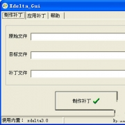 补丁制作软件(Xdelta) V3.0 绿色版