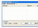 数据库简易设置助手V1.2.3.8 免费版