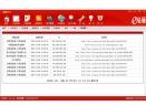 e站通推广工具软件2014V1.0 中文版