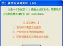 TTS语音合成开发包V2.7.13.1220 官方版