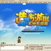 造梦西游3贺2014马年修改器 V0.5 官方最新版