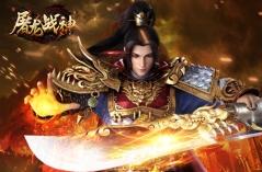 屠龙战神·游戏合集