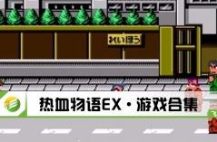 热血物语EX·游戏合集