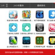 快用苹果助手 V2.3 官方正式版