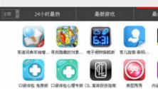 快用苹果助手V2.3 官方正式版