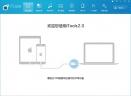 兔子助手V4.1.4.8 中文版
