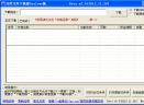 百度文库下载器破解版V12.0 2012 终结版